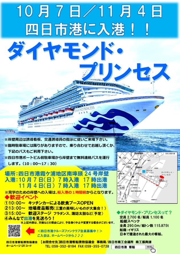 ダイヤモンド・プリンセス 四日市港に入港!