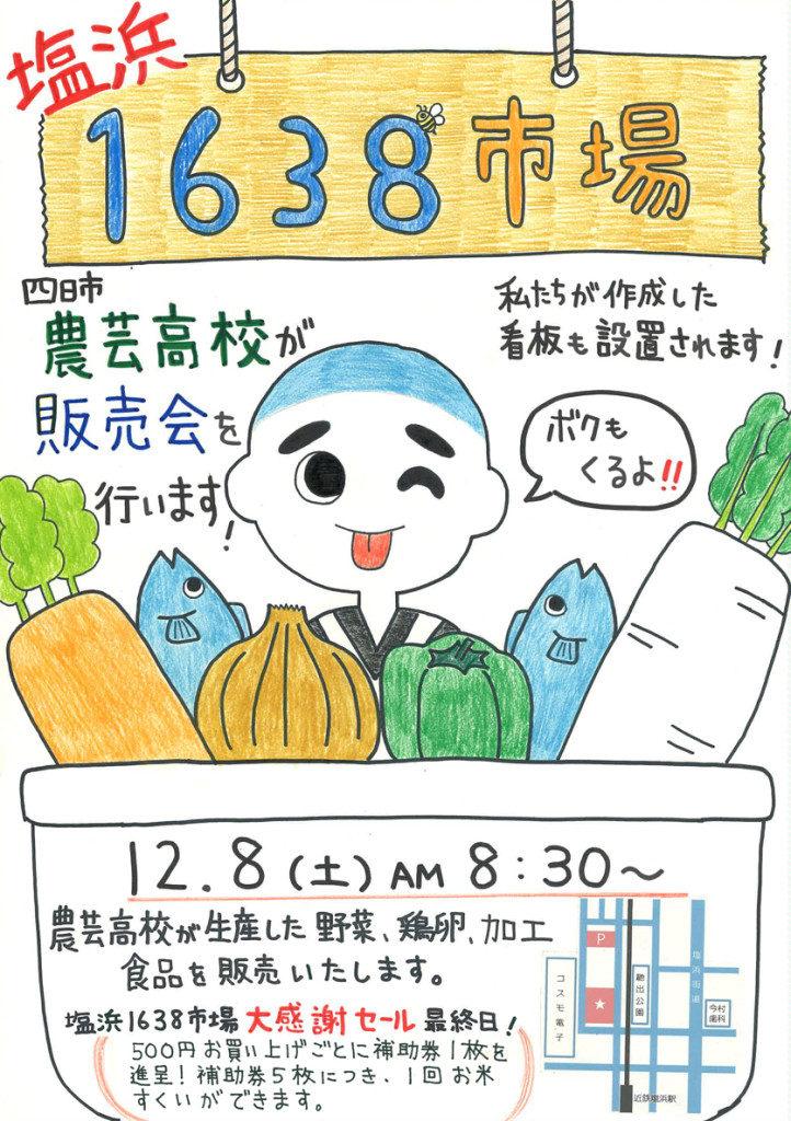 「塩浜1638市場」で四日市農芸高校が販売会
