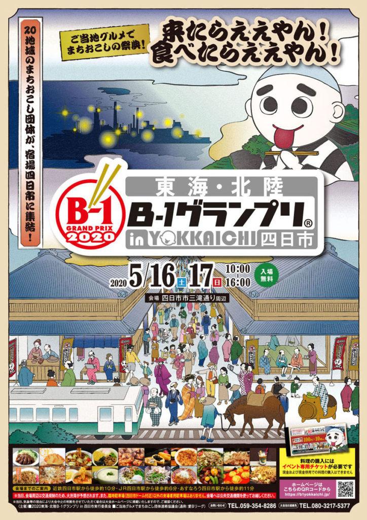 2020 東海・北陸「B1グランプリ」in四日市1