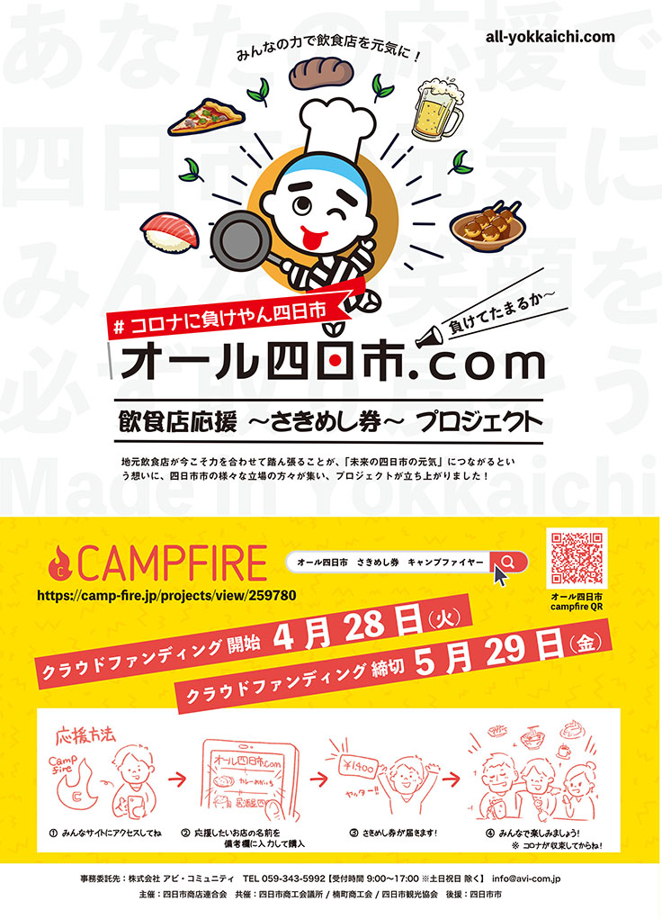 飲食店応援『さきめし券』プロジェクト