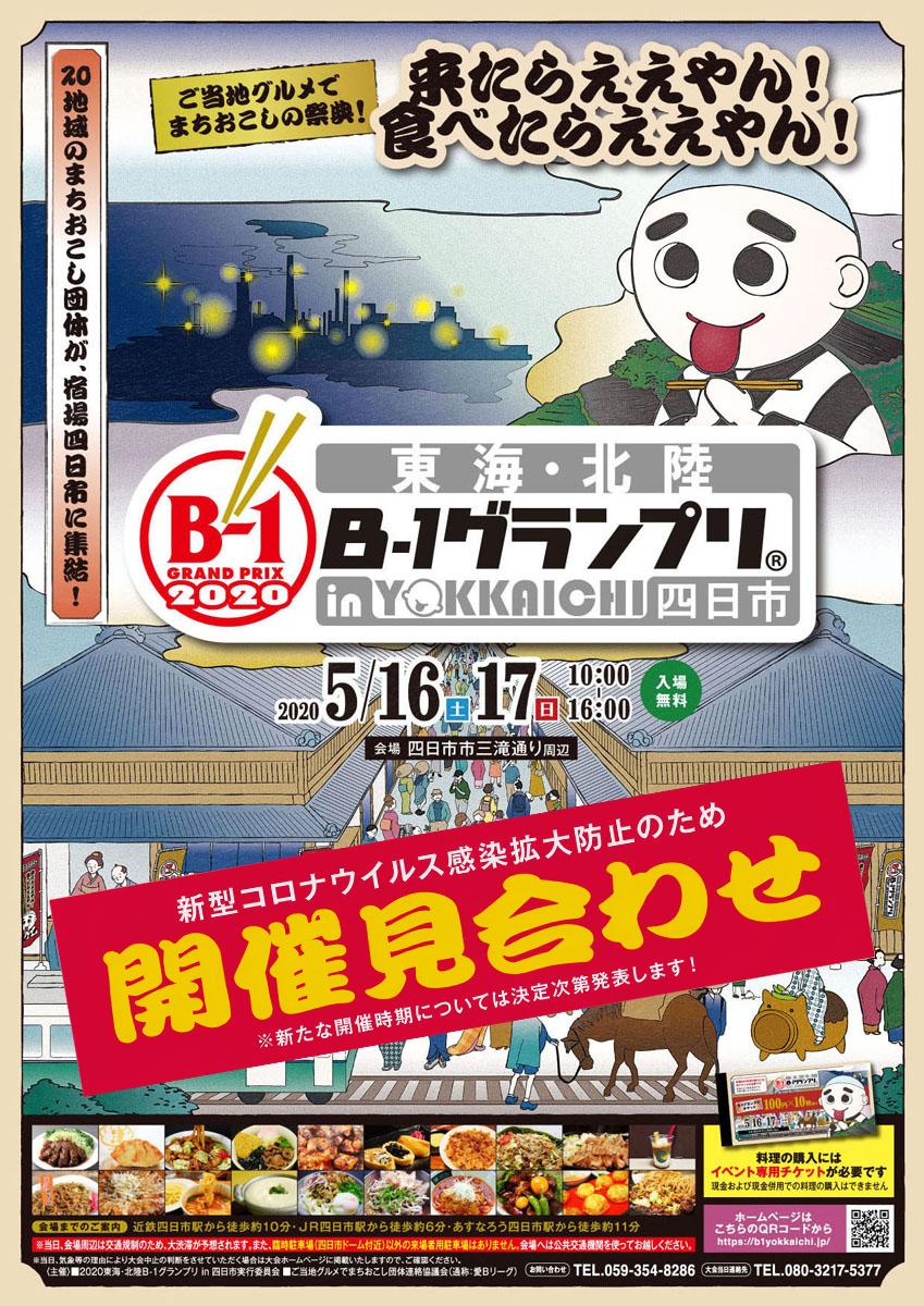 2020 東海・北陸「B1グランプリ」in四日市